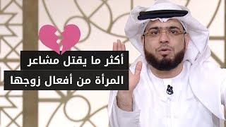 أكثر ما يجرح الزوجة من تصرفات زوجها! 💔 الشيخ د. وسيم يوسف