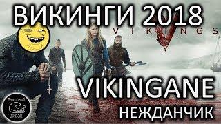 Сериал Викинги 2018, Vikingane [izi обзор]