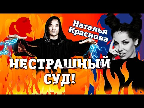 Нестрашный суд: Наташа Краснова