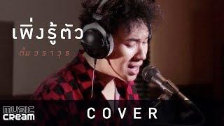 cover-เพิ่งรู้ตัว-matung-covered-by-ตั้ม-วราวุธ