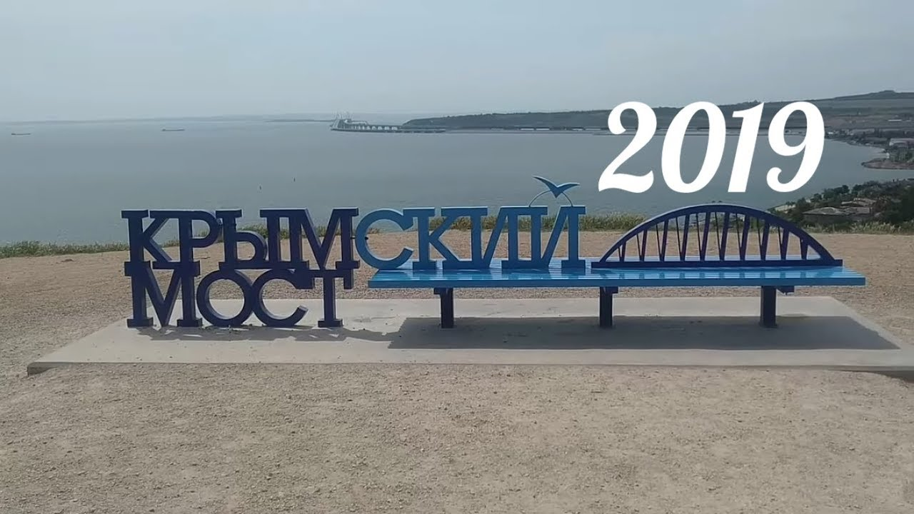 КРЫМский мост. Пантикапей 2600 лет
