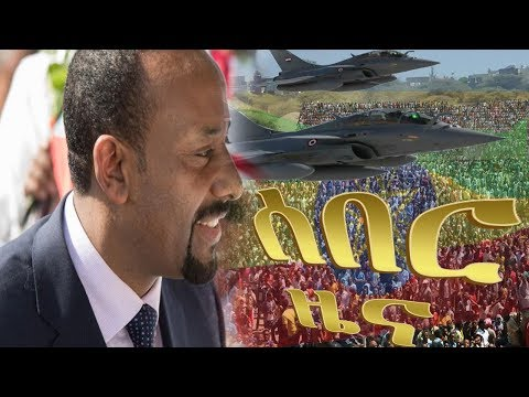 Ethiopia News today ሰበር ዜና መታየት ያለበት! August 14, 2018