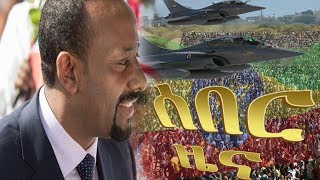 Ethiopia News today ሰበር ዜና መታየት ያለበት! August 14, 2018