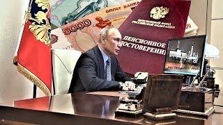 Пенсии Помощь Пенсионерам от Президента России Время Раздавать Деньги Гражданам Уже Пришло