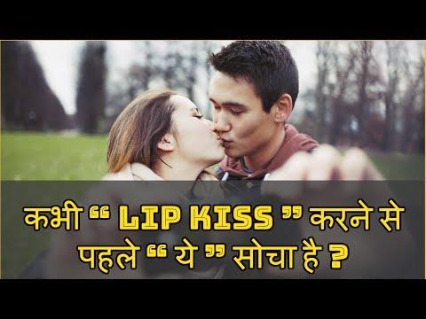 """कभी """"lip kiss"""" करने से पहले """"ये"""" सोचा है"""