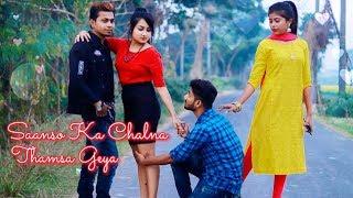 Download lagu Saanso Ka Chalna Thamsa Geya||Heart Touching Sad love Story|| Pyaar Aur Varosa Vs Paisa