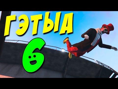 GTA:5 смотреть онлайн -