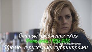 Острые Предметы 1 сезон 2 серия - Промо с русскими субтитрами // Sharp Objects 1x02 Promo
