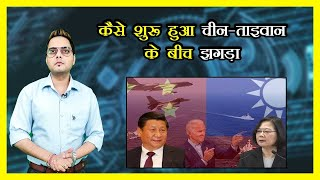 MRI| चीन पर एटम बम गिराने वाला था US | China Taiwan Dispute| US Nuclear Attack| Prabhasakshi Special