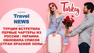 Travel NEWS: ТУРЦИЯ ВСТРЕТИЛА ПЕРВЫЕ ЧАРТЕРЫ ИЗ РОССИИ / УКРАИНА ОБНОВИЛА СПИСОК СТРАН КРАСНОЙ ЗОНЫ