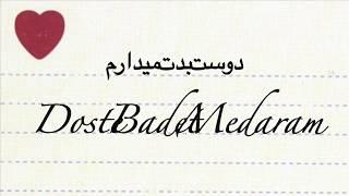 Ghezaal Enayat- Doste badet medaram (Lyrics) غزال عنایت - دوست بدت میدارم
