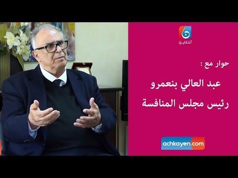 رئيس مجلس المنافسة  يقول كل شيء عن دور الحكومة واللوبيات في تجميد عمل المجلس