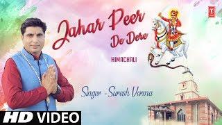 Jahar Peer De Dere I Himachali Devotional Song I SURESH VERMA I New Latest Song