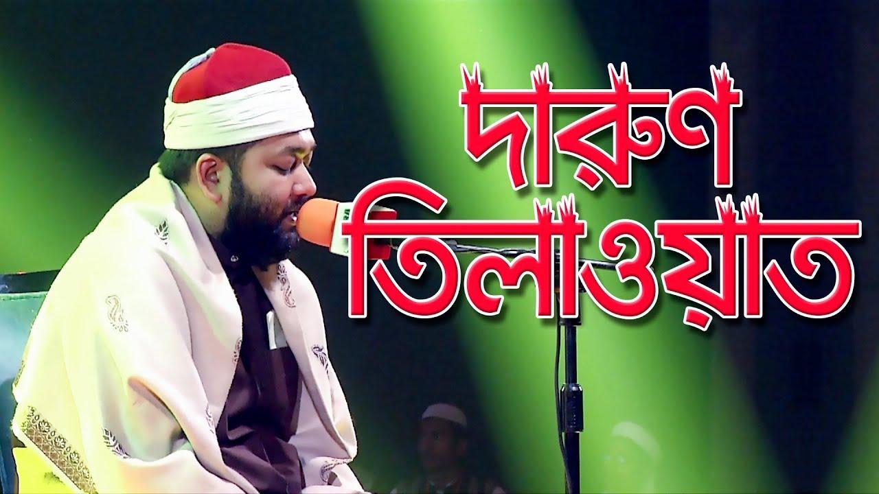 Download Qari Sheikh Ahmad Bin Yusuf Al Azhari   দারুণ তিলাওয়াত   Best Performance   Quran Recitation