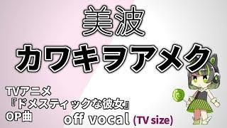 【高音質カラオケ】カワキヲアメク TV size / 美波『ドメスティックな彼女』OP曲 歌詞付き