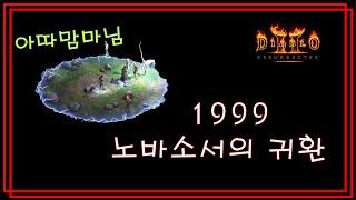 디아블로2 레저렉션 ⚡ 1999 어게인 노바소서 ⚡ Diablo2 Resurrected