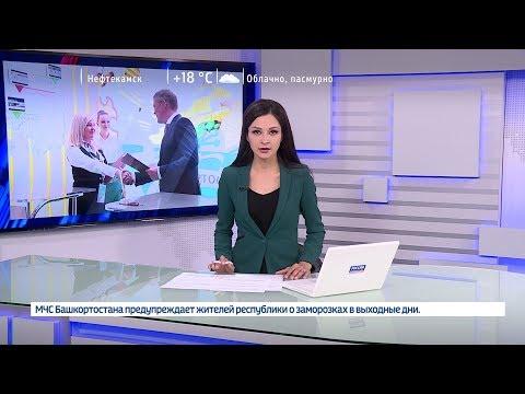 Вести-24. Башкортостан - 07.06.19