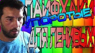 Упоротые Лайфхаки для ленивых / Видео