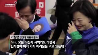 (미혹/배도주의!) 동성결혼 지지자 진선미를 축복하는 발람 김삼환 목사