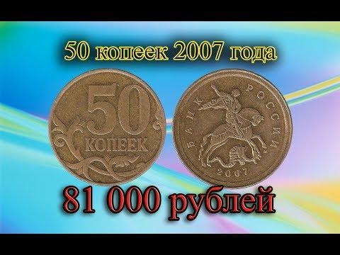 Стоимость редких монет. Как распознать дорогие монеты России достоинством 50 копеек 2007 года