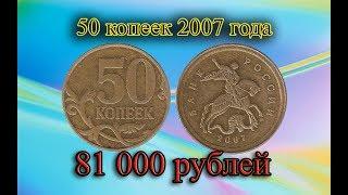 Стоимость редких монет. Как распознать дорогие монеты России достоинством 5 рублей 2012 года