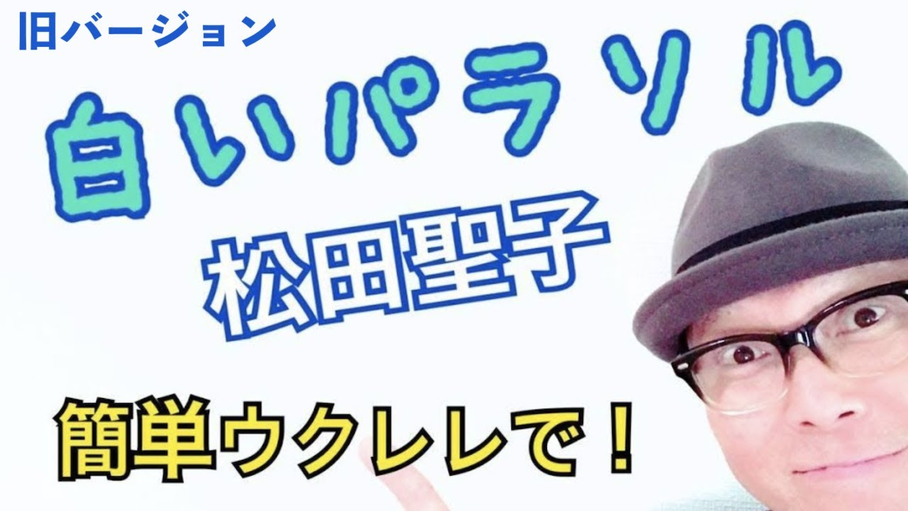 白いパラソル 松田聖子 ガズレレ Youtubeで簡単ウクレレ