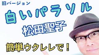 永遠のアイドル松田聖子さんの名曲を簡単ウクレレでー! ここは必見! ...