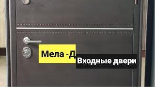 Двери Страж мела Д - обзор от Магазина дверей - VsiDveri kiev ua