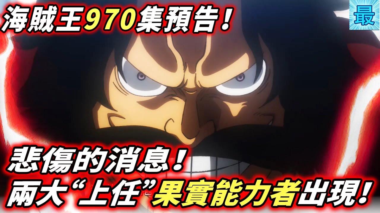 """海賊王970集預告:悲傷的消息!兩大""""上任""""果實能力者出現!"""