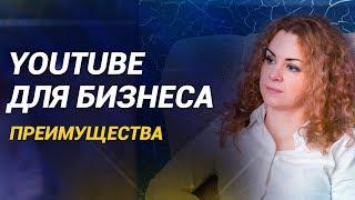 ПРЕИМУЩЕСТВА продвижения бизнеса на YOUTUBE? Зачем бизнесу собственный youtube канал?