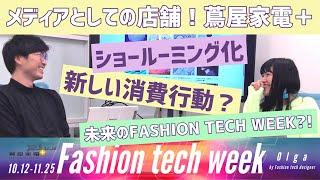 【蔦屋家電+PART2】日本初のショールーム型店舗!蔦屋家電+が挑む、メディアとしての店舗とは?【Fashion Tech Week】