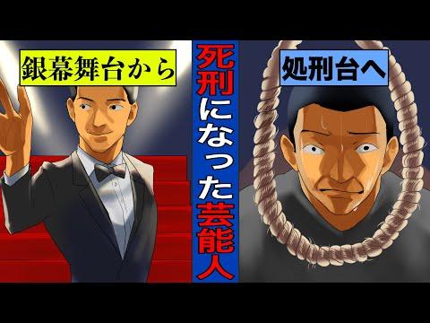 【実話】日本で死刑になった唯一の芸能人...銀幕舞台から処刑台へ。