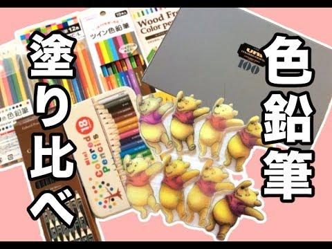 検証プラ板に100均の色鉛筆7種類とuni色鉛筆を塗り比べてみた Youtube