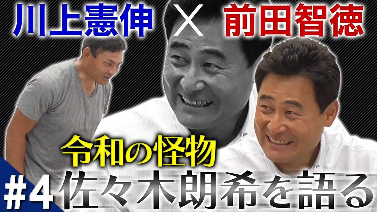 【初出演#4】前田&憲伸が語る【令和の怪物】佐々木朗希&奥川恭伸