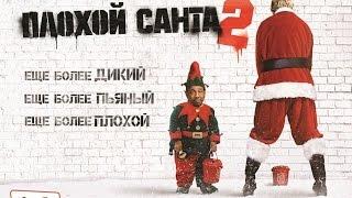 «Плохой Санта 2» — фильм в СИНЕМА ПАРК