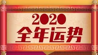 李秉信先生解析2020年全年运势,2020年该注意什么?新年必看!