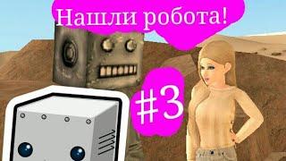 Avakin Life 3 Нашли робота