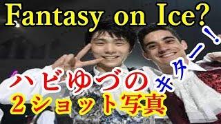 【羽生結弦】Fantasy on Ice   ハビゆづの2ショット写真キター! ◇画像...
