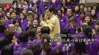 佛教如來宗 佛曲 - 與  妙禪師父同心同行登佛岸(All Rise Together) MV