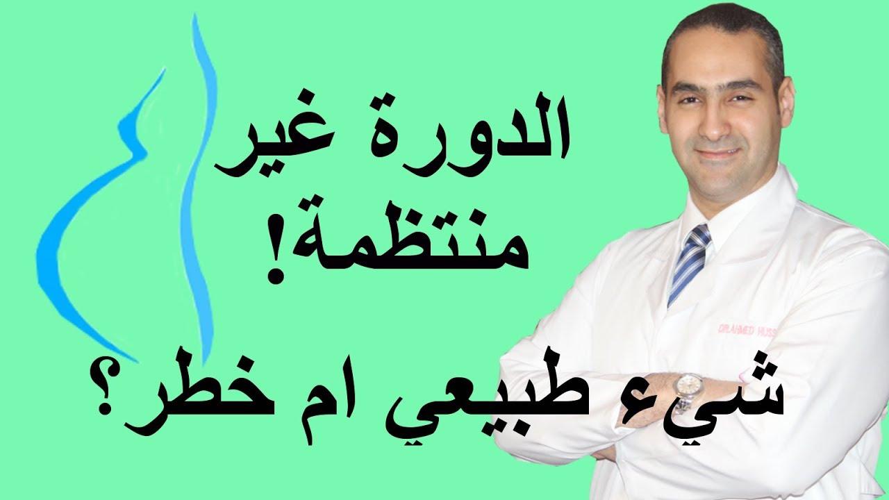 عدم انتظام الدورة الشهرية شيء عادي ام خطر؟ - د. احمد حسين