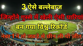Download 3 बल्लेबाज जिन्होंने गुस्से में खेली ऐसी पारियां बन गया विश्व रिकॉर्ड Mp3 and Videos