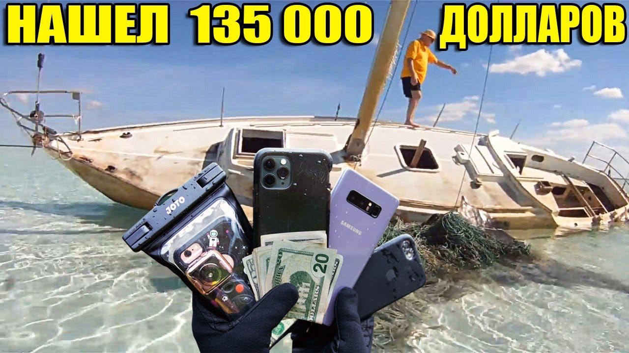 10 НЕОЖИДАННЫХ НАХОДОК. НАШЛИ БРОШЕННУЮ ЯХТУ НА ОСТРОВЕ, $135 000, АЙФОНЫ, ЗАБРОШЕННОЕ КАЗИНО, ДРОН