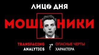 Лицо Дня - Мошенники - Трансфейсинг - Леонид Золин - Физиогномика - 2016