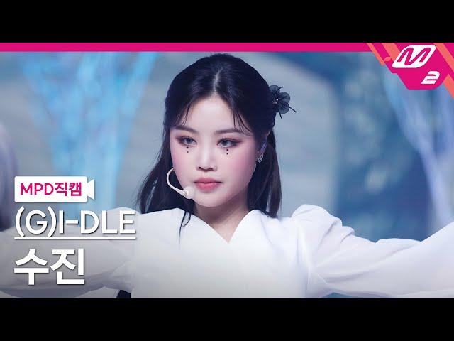 [MPD직캠] (여자)아이들 수진 직캠 4K '화(火花)(HWAA)' ((G)I-DLE SOOJIN FanCam) | @MCOUNTDOWN_2021.1.14