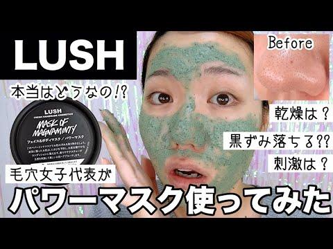 マスク lush パワー