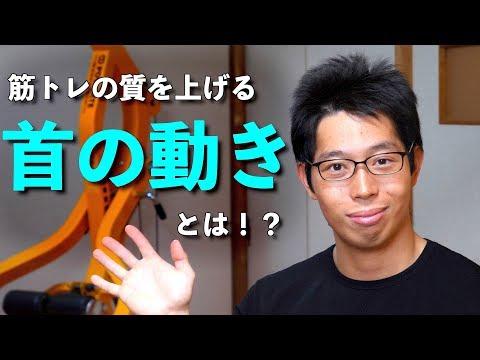 【筋トレ】「首の動き」でトレ向上!? 知られていない「頚反射」とは!?