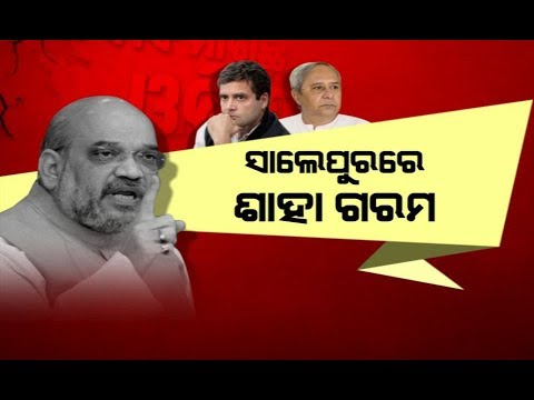 BJP President Amit Shah Scathing Attack On CM Naveen Patnaik In Salepur,Cuttack