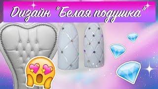 Дизайн ногтей Белая подушка | Пошаговый мастер-класс к простому дизайну гель-лаком