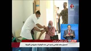الوضع الوبائي في تونس : تسجيل رقم قياسي جديد في عدد الوفيات بفيروس كورونا