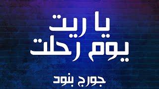 Georges Banoud - Ya Reyt Youm R7alet   جورج بنود - يا ريت يوم رحلت